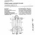1675127-ustrojjstvo-dlya-demontazha-avtomobilnykh-shin-1_1.jpg